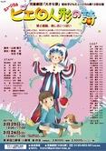 初台こどもミュージカル(劇団BDP)「ピエロ人形の詩」チケット(3月26日公演)