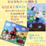6/2(日)【溝の口】おひるねアート撮影会