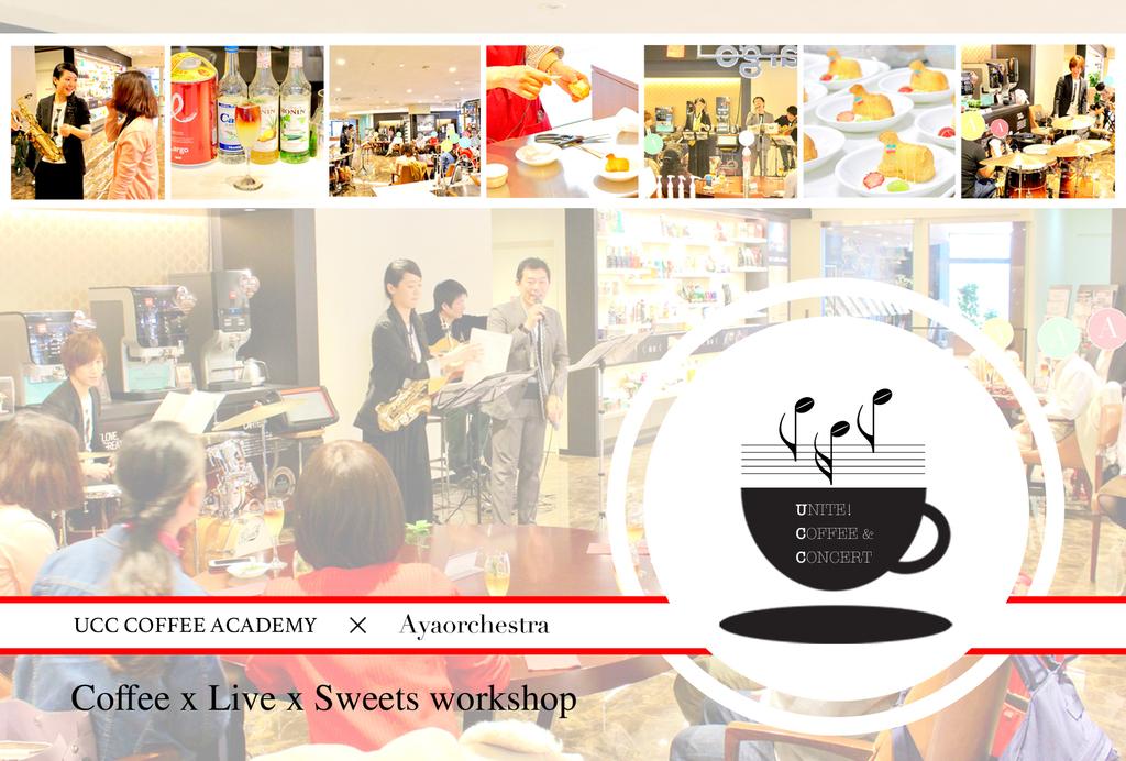 UCCが日本で初めて開校したコーヒー専門教育機関「UCCコーヒーアカデミー」と時空間創造グループ「Ayaorchestra」のコラボレーション。