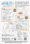 つぼみの会 夏休み 子育て応援コンサート