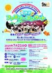こども劇場 「オオサカ・シオン・ウインド・オーケストラ 夏休みファミリーコンサート」