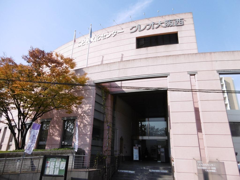 大阪市立こども文化センター(平成28年4月に此花区へ移転しました)