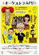 ミューザの日 2019 ウェルカム・コンサート 「オーケストラ入門!」
