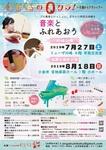 【7/27(土)川崎】むじくる「コンサートと合奏」楽器体験も!