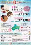【8/18(日)武蔵小金井】むじくる「コンサートと合奏」楽器体験も!