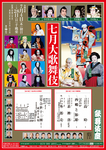 七月大歌舞伎(夜の部)