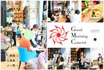 Good Morning Concert <5th morn>