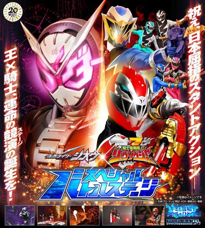 日本屈指のスタントアクションステージ「仮面ライダージオウ×騎士竜戦隊リュウソウジャー スペシャルバトルステージ」開催!王×騎士、2大ヒーローの戦いがここに─
