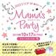 ママズパーティ2019in川口