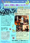 0歳から、ヴァイオリンと打楽器とピアノで一緒に!ピッコロクラッセVol.37 in武蔵境