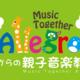 【神奈川県・港北区】音楽と英語であそぼう!親子で楽しむリトミック