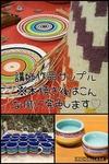 【9/23(月祝)英語で親子陶芸体験☆大宮工房館☆】