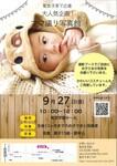 阿佐ヶ谷無料!9/27ママ撮り写真館♪