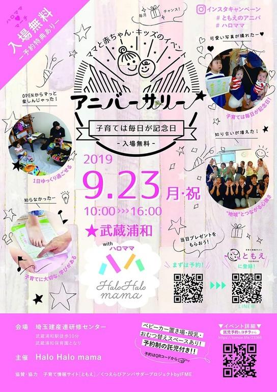9月23日(祝・月)アニバーサリー★武蔵浦和withハロママ マーチ★表