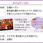 【横浜市・都筑区】ハロウィン☆パーティー