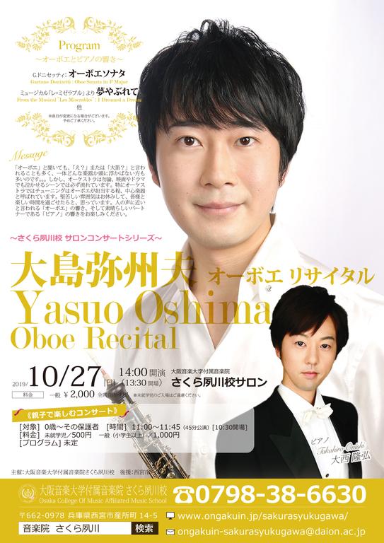 10月のサロンコンサートはオーボエ・リサイタル