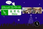 ぷらっとクリスマスコンサート at 海老名SA(上り) *無料&0歳OK*