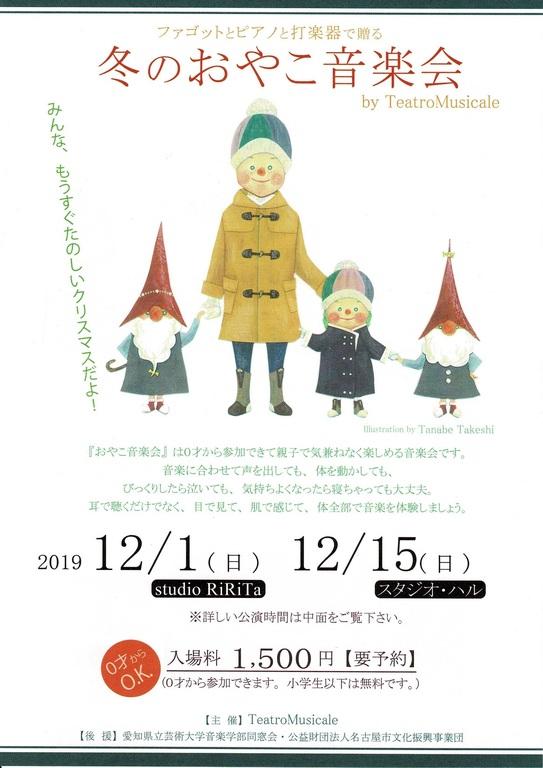 『冬のおやこ音楽会』チラシ