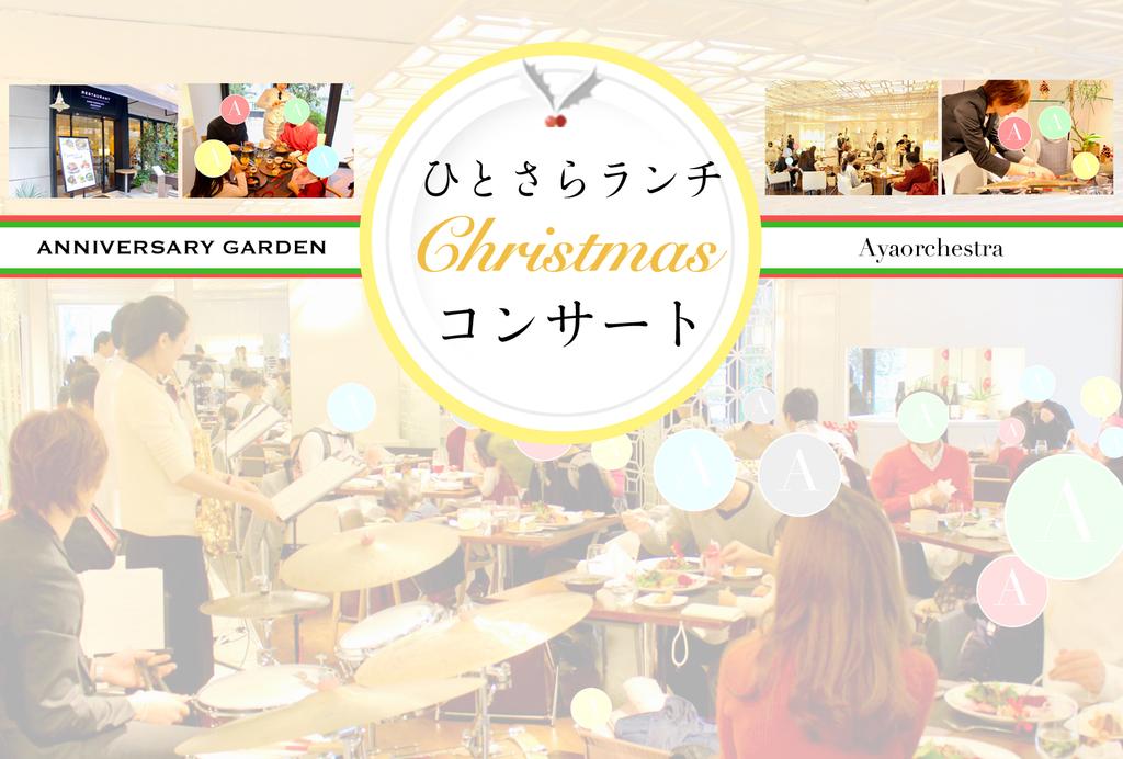 人気コンサート「ひとさらコンサート」がランチタイムに特別開催です!クリスマスタイムをゆったり過ごしましょう (^^)