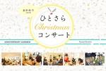 ひとさらクリスマスコンサート <おかわり(追加公演)>