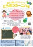 [神奈川]どうぶつカーニバル~親子で楽しむコンサート~