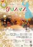 もっと身近にクラシック♪vol.8「6種の楽器によるクリスマスコンサート」