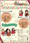 むじくるの「親子で楽しむクリスマスコンサート」~埼玉蕨公演~