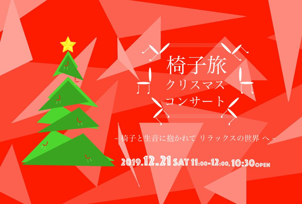 椅子旅コンサート記念すべき第1回目は「クリスマスシーズン」に開催! 豪華クリスマスプレゼント付です(^^)