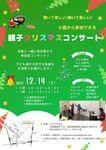 0歳から参加できる親子クリスマスコンサート
