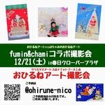 12/21(土)fumin&chamiコラボおひるねアート撮影会in春日クローバープラザ