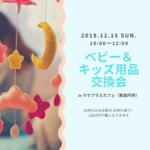 ベビー&キッズ用品 交換会