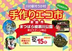 第10回川の駅そうか村イベント内「手作りエコ市」 in 草加市