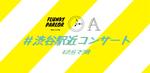 #渋谷駅近コンサート ~1st STREAM~