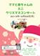【12月23日】ママと赤ちゃんのミニクリスマスコンサート