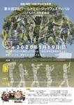 第8回浜松ワールドミュージックフェスティバル こどものための音楽会