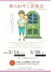 0才からOK!! 大人気の『春のおやこ音楽会』3/14スタジオ・リリタ