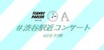 #渋谷駅近コンサート ~2nd STREAM~
