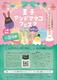 第7回 王子&MAMACOフェスタ〜女性起業家・子育て応援フェスタ〜