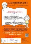 1/20(月)阿佐ヶ谷無料「ことばの発達過程を学ぼう」