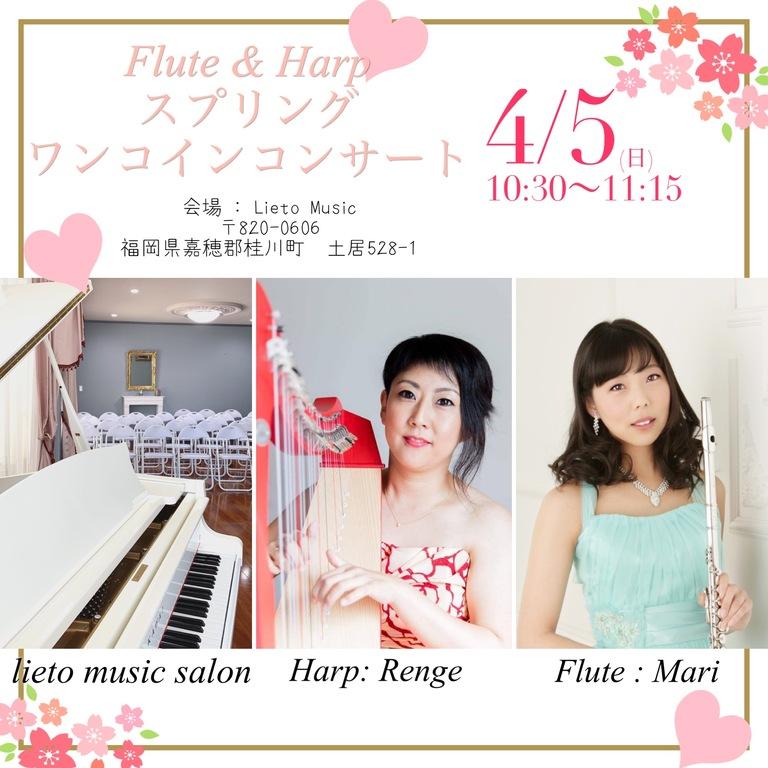 4月15日コンサート