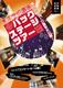 東京芸術劇場バックステージツアー Vol.12「コンサートホール編」