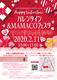 バレンタイン&MAMACOフェスタ~ハッピーバレンタイン〜