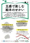 【東京都渋谷区】五感で楽しむ絵本のせかい「『ど~こだ』のフォト絵本づくり」(午前の部、午後の部あり))