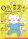 【東京】3/7 第8回ムジカベベ0才からの音楽会