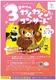【東京】3/7 第4回ムジカベベ3才からのわくわくコンサート