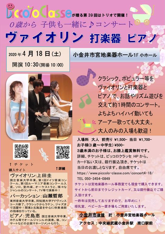 ヴァイオリン上田圭、パーカッション山瀬哲郎にピアノが加わり、パワフルで楽しい音楽をお届けします。