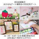 3/2【薬円台】おひるねアート撮影会×手形足形アート