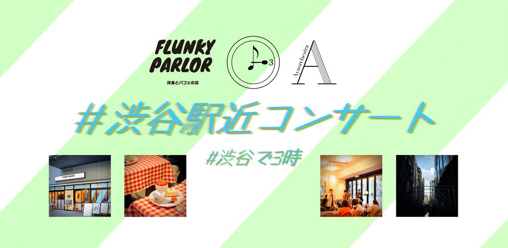 渋谷駅近で平日15時にコンサート! 0才OK!