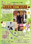 6/20土曜0歳からのコンサートin池袋、サックスと打楽器とP Vol.41