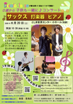 【開催中止】6/200歳からのコンサートin池袋、サックスと打楽器とP